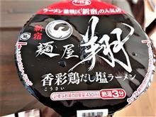 8麺目の麺屋 翔