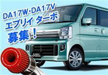 DA17 エブリイ ターボ パワーチャンバー開発車両募集