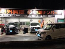 新車即出し、天と地の差!!((+_+)) 1年物は登録月に注意!!!