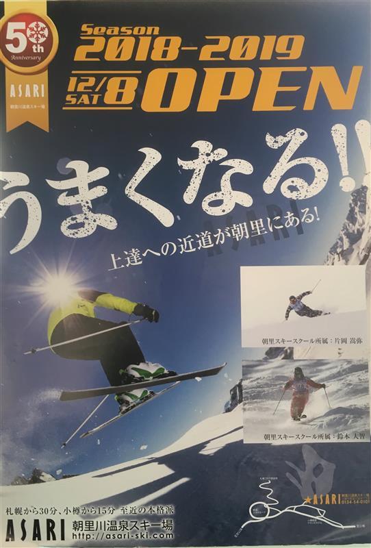 2018-19 スキーレポ vol.11(朝里川温泉)