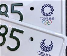 オリンピック・パラリンピック特別仕様ナンバープレート