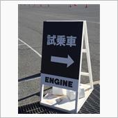 ENGINE輸入車大試乗会2 ...