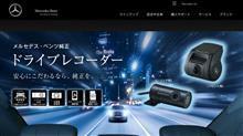 ドライブレコーダー リアカメラ
