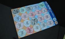 滋賀県の 20の駅を 巡りたる