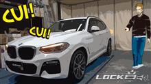BMW X3(G01) × LOCK音BMW & MINI'S EXCLUSIVE Ver.2.5