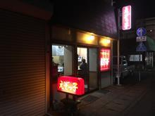 2019年 丼5 えぞっ子 美和店 (殿堂)
