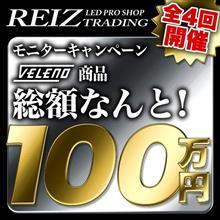 REIZ TRADING総額100万円 VELENO商品モニターキャンペーン♪♪♪
