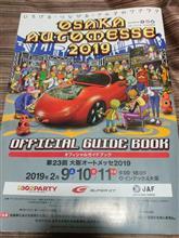 大阪オートメッセ2019 ついに開幕します!