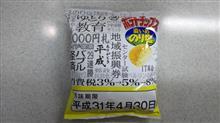平成最後のポテトチップス 濃いめのり塩  #湖池屋 #のポテトチップス #平成