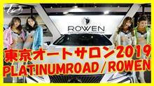 ROWENの発信するSNS一覧のご紹介!!