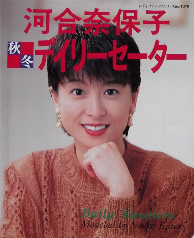 工業 日本 連合 ニット 会 組合