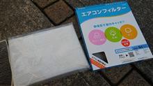 エアコン用フィルター交換とシデカシ【セレナ】