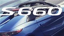 S660生誕祭(鈴鹿サーキット)追加募集