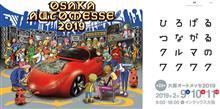【第23回 大阪オートメッセ2019】に行ってきました♪