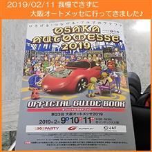 2019/02/11 我慢できずに大阪オートメッセに行ってきました♪