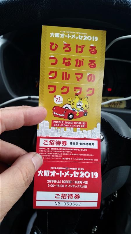 大阪オートメッセその1