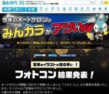 東京オートサロン フォトコンテスト結果発表!と、個数限定みんカラ福袋ネット販売開始のお知らせ!