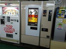 藤岡で懐かしの自販機発見