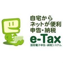 e-Tax × 楽天Edy