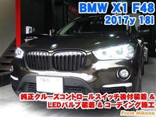BMW X1(F48) 純正クルーズコントロールスイッチ後付装着&LEDバルブ装着とコーディング施工
