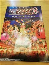 長崎ランタンフェスティバルに行きました