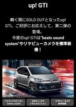 up!GTI再販