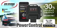 PowerControl (パワーコントロール)