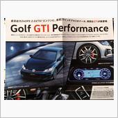 ゴルフGTI特別仕様車