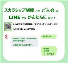 『スカラシップ制度』へのご入会が、LINEから簡単に完了!!