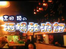 小料理屋志衛と吉田類の酒場放浪記をコラボしてみた。