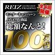 当選者発表♪♪♪ 総額100万円!!! VELENO商品モニターキャンペーン♪♪♪