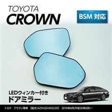 トヨタ クラウン用LEDウィンカー付きドアミラー 販売再開!