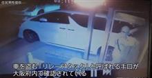車両盗難注意 恐るべきリレーアタック プロテクタ