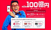 ★通販OK!100億円キャンペーン中のPayPayが使えます!!★