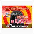 これぞ「全力値引きセール」!売れ筋商品大奮発! by AUTOWAY