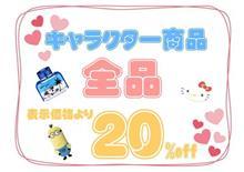 キャラクター商品全品20%OFF☆