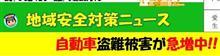 愛知県警発 『自動車盗難が急増中』