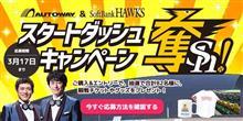ソフトバンクホークス応援キャンペーンスタート by AUTOWAY