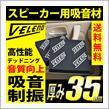 VELENO -sound- ♪♪♪