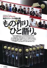 カーグッズマガジン 4月号(2/16発売)