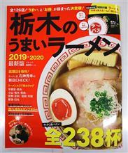 栃木のうまいラーメン
