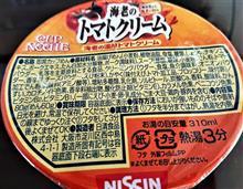 11麺目で海老の濃厚トマトクリーム