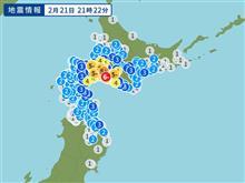 21日 21時22分ごろ北海道で震度6弱の地震が有りました
