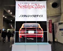 ★昭和を懐かしむ!横浜パシフィコで開催されました2019ノスタルジック2daysへ!
