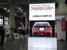 ノスタルジックに浸る横浜訪問