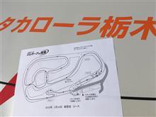 [報告]開幕直前 筑波TC1000 ジムカーナ練習会