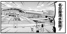 【ドニチエコきっぷ】[名古屋市営地下鉄]#八十亀ちゃんかんさつにっき 聖地巡礼