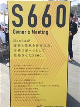 2019 S660 鈴鹿生誕祭!! 参加します!!