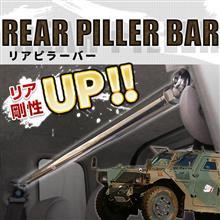 お手軽剛性強化パーツ ピラーバー