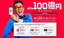 ★100億円キャンペーン中のPayPayが使えます!!★